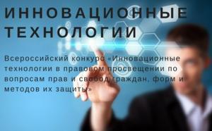 Конкурс «Инновационные технологии в правовом просвещении по вопросам прав и свобод граждан, форм и методов их защиты»